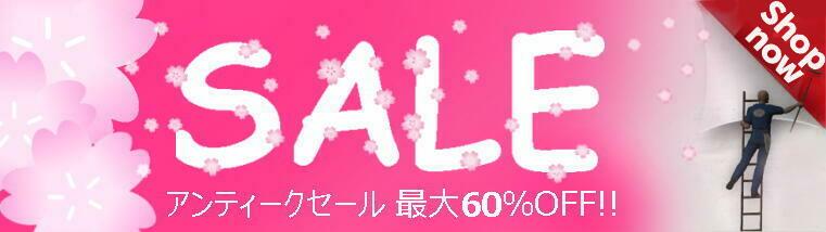2015_Spring_Sale